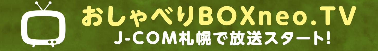 おしゃべりBOXneo.TV J-COM札幌で放送スタート!