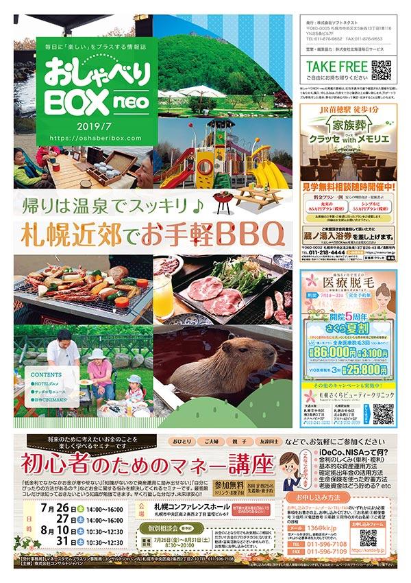 おしゃべりBOX neo 7月号
