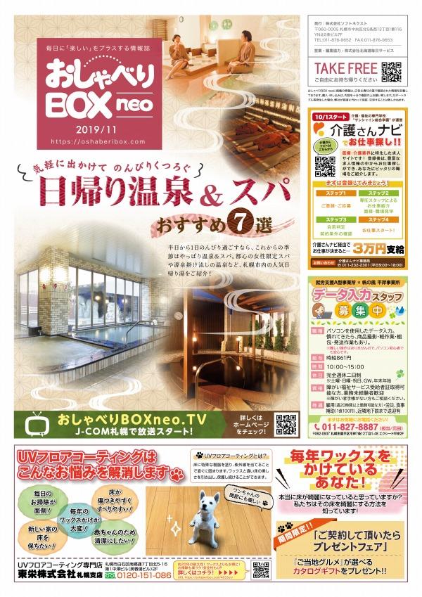 おしゃべりBOX neo 11月号