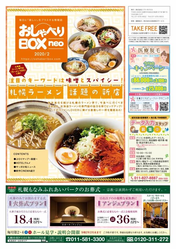 おしゃべりBOX neo 2月号