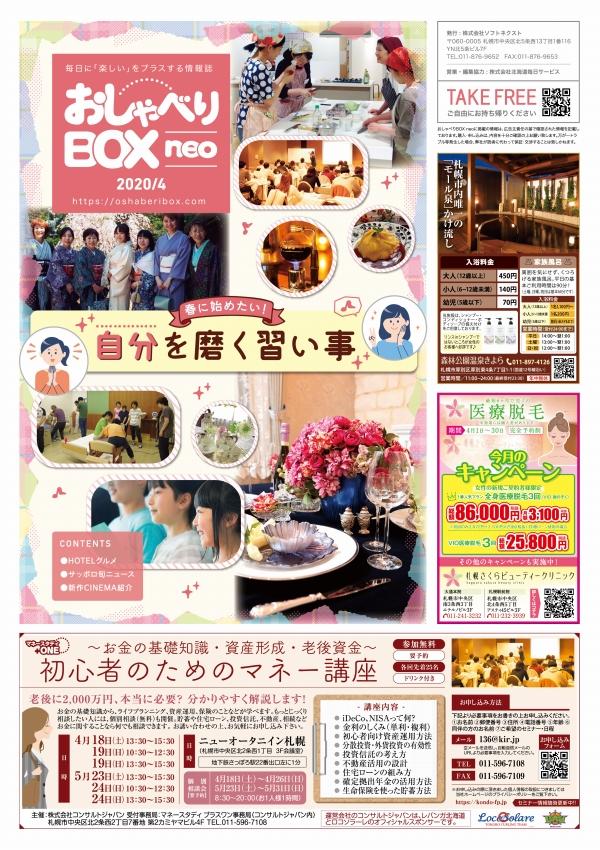 おしゃべりBOX neo 4月号
