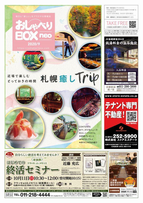 おしゃべりBOX neo 9月号