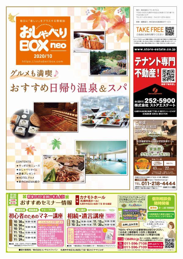 おしゃべりBOX neo 10月号