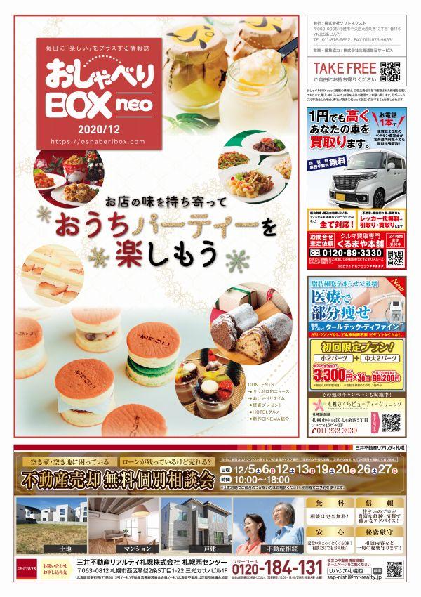 おしゃべりBOX neo 12月号