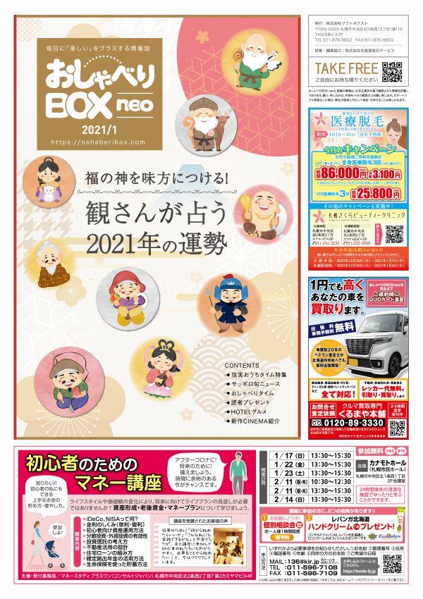 おしゃべりBOX neo 1月号