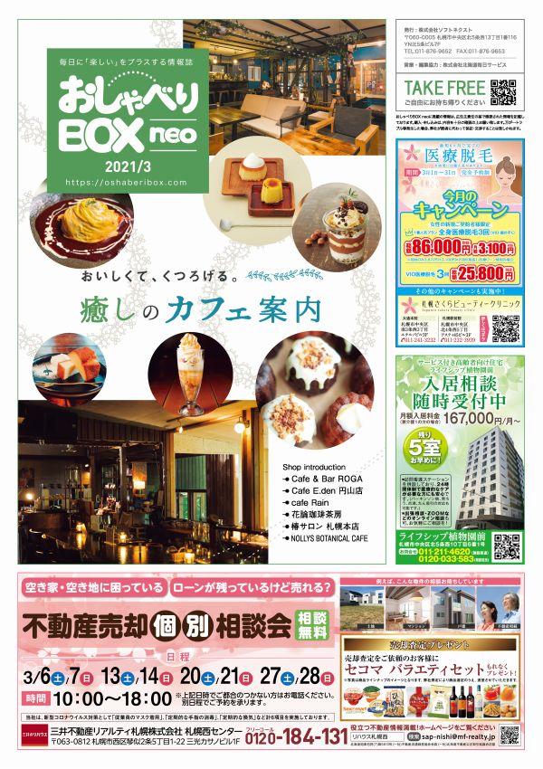 おしゃべりBOX neo 3月号