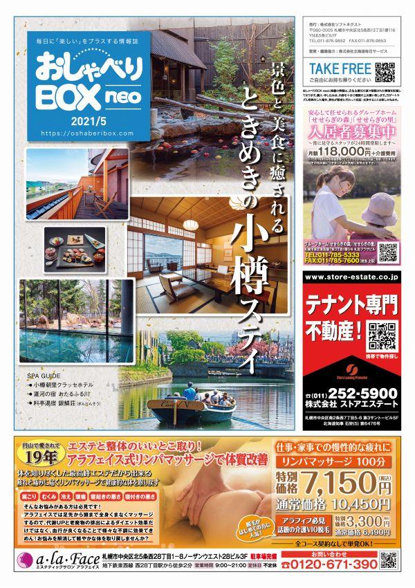 おしゃべりBOX neo 5月号