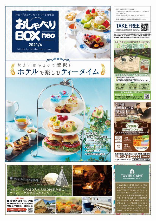 おしゃべりBOX neo 6月号