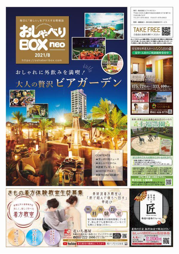 おしゃべりBOX neo 8月号